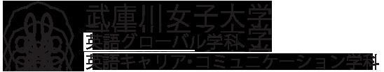 武庫川女子大学 英語文化学科、英語キャリア・コミュニケーション学科