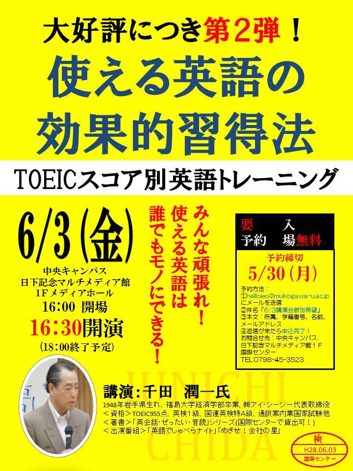 千田潤一先生講演会ポスター