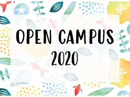 8/10・11にオープンキャンパスが開催されます
