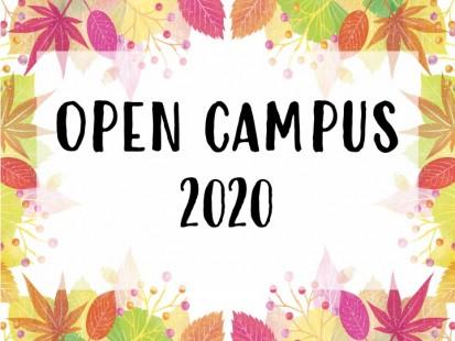 9/27 (日) にオープンキャンパスが開催されます