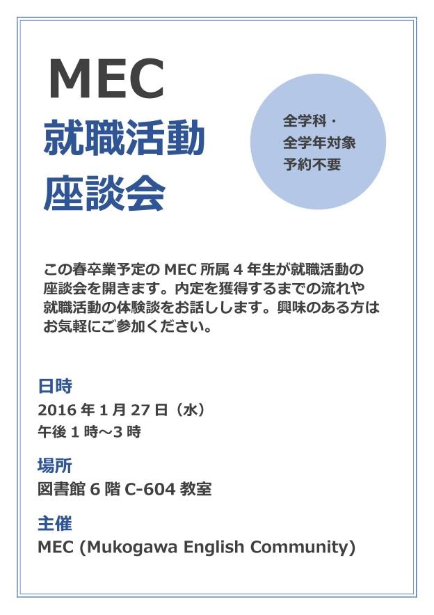 20160119就活座談会
