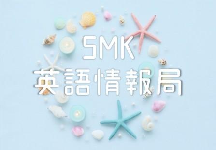 "☆SMK英語情報局☆ 第80回 ""PEANUTS"" の巻"