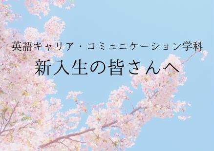 英語キャリア・コミュニケーション学科新入生の皆さんへ