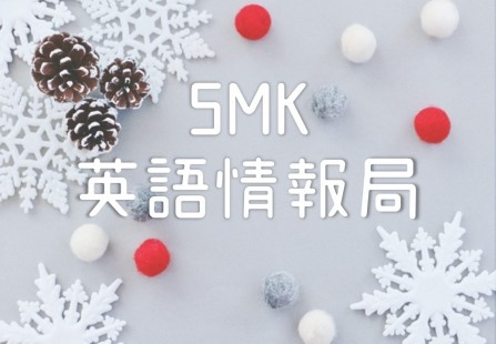 ☆SMK英語情報局☆ 第88回 Come On-A My House..? の巻