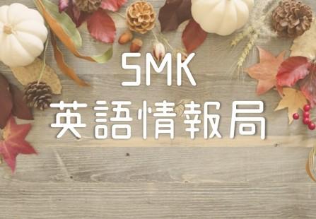 ☆SMK英語情報局☆ 第83回 BBC Learning English の巻