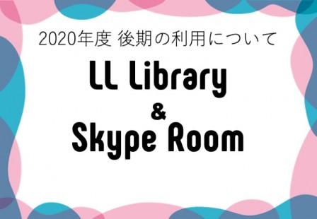 後期 LLライブラリ自習室、Skype Roomについて