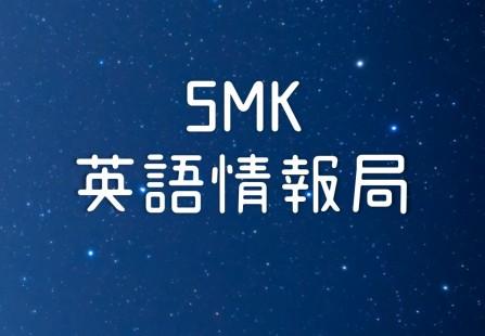 ☆SMK英語情報局☆ 第77回 星にまつわることば の巻