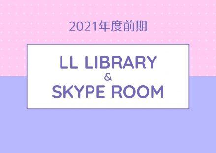 2021年度前期 LL Library自習室と Skype英語レッスンの利用について