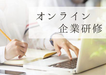 企業研修:株式会社竹中工務店様をお招きして開催されました