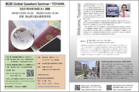 清水教授・学科長が「Global Speakers Seminar – TOYAMA」を開催しました