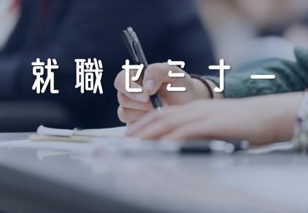英文学科就職セミナー:LLライブラリにてビデオ視聴できます(全学科の学生のみなさんに公開)