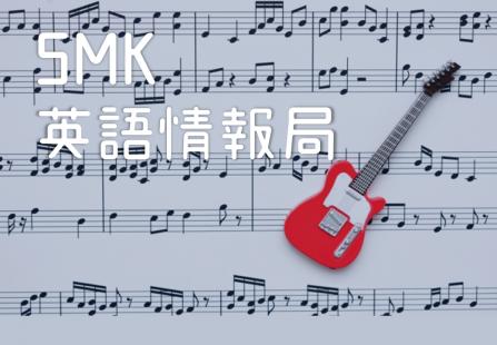 ☆SMK英語情報局☆ 第84回 Yesterday の巻
