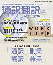 通訳翻訳ジャーナル1