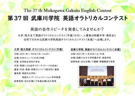 第37回 武庫川学院 英語オラトリカルコンテスト開催のお知らせ