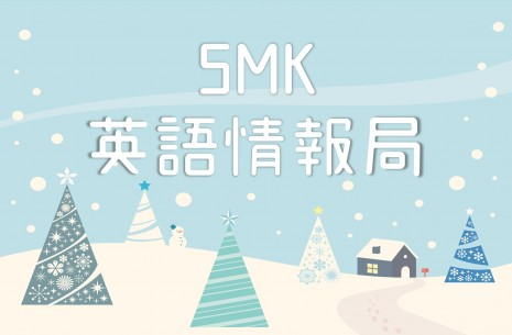 ☆SMK英語情報局☆ 第86回 Have a Nice Day の巻