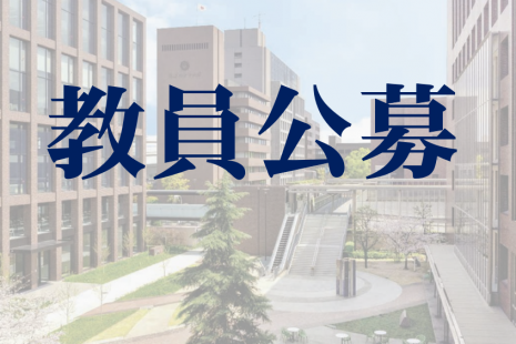 武庫川女子大学 文学部 英語文化学科 2021年度 非常勤講師(火曜日) 公募のお知らせ(12月1日 締切)